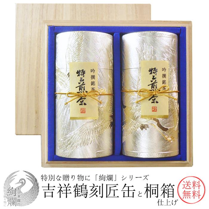 【送料無料】「絢爛 吉祥鶴刻匠缶2本桐箱入り」 茶師謹製ブレンド 特上煎茶2種