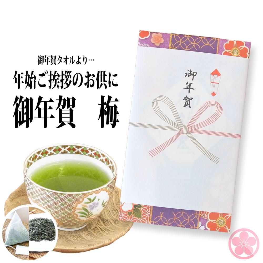 御年賀 おねんが お年賀タオルの代わりに美味しいお茶を