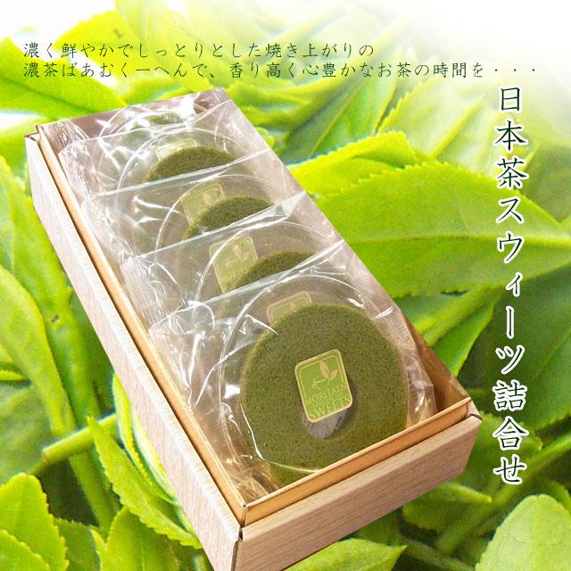 モリタ園日本茶スウィーツ