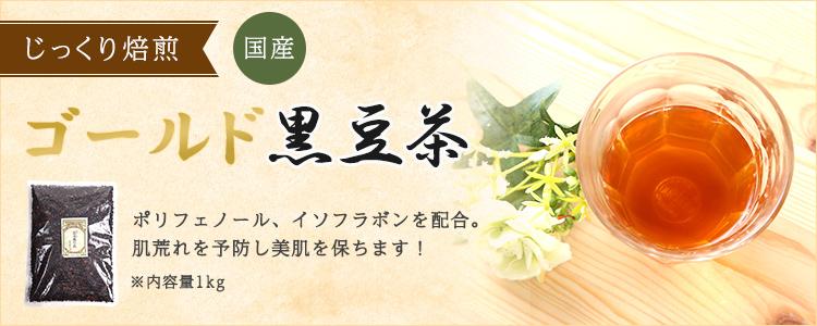ゴールド黒豆茶