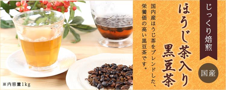 ほうじ茶入り黒豆茶