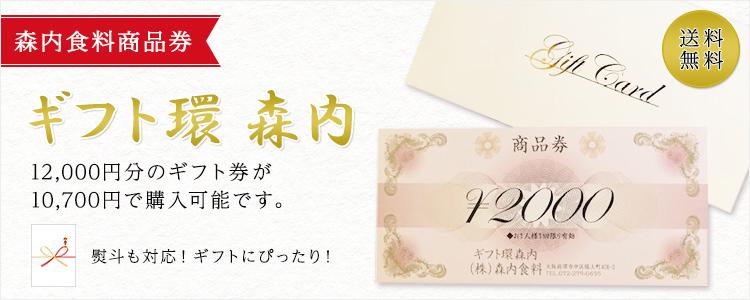 ギフト環 森内 10000円分のギフト券が9000円で購入可能です