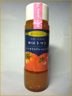 プレミアム柳川産 トマトドレッシング