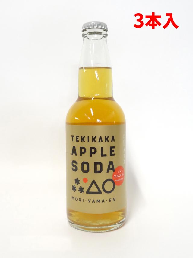 テキカカアップルソーダ3本