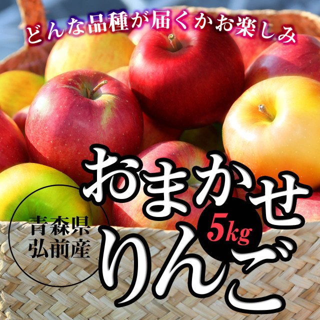 おまかせりんご