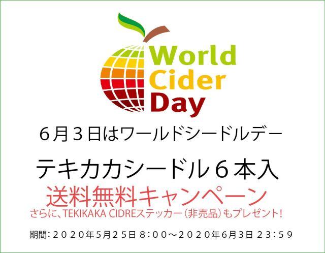 6/3「おうちdeシードルナイト」参加チケット&えんシードル 彩香(750ml)1本