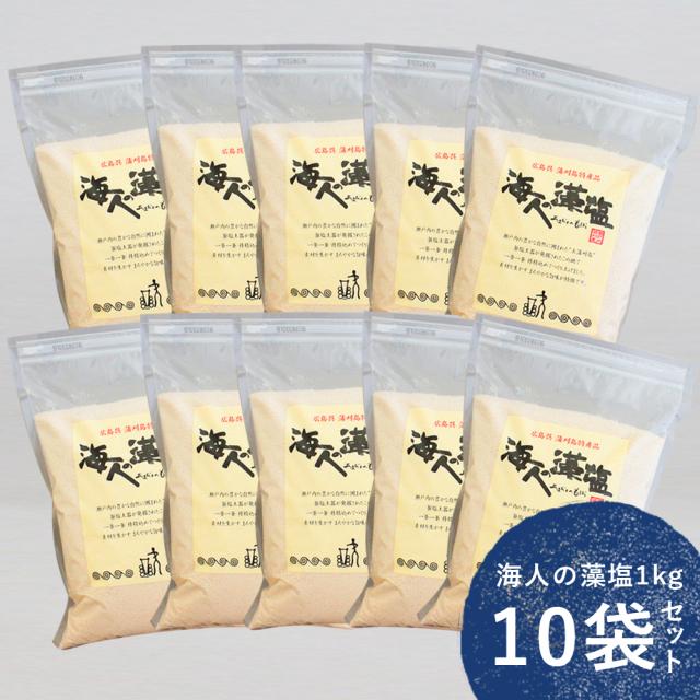 海人の藻塩 1kg 10袋セット
