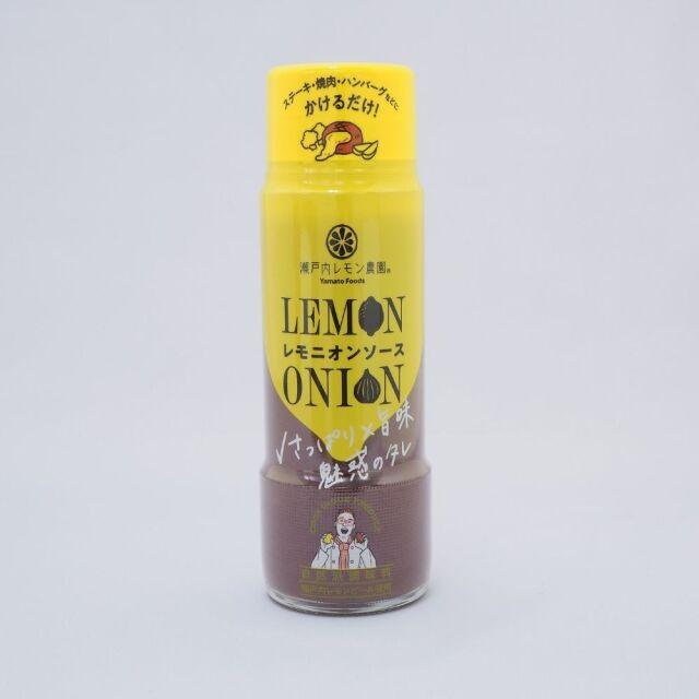 レモニオンソース