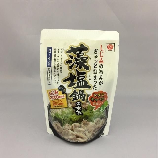 藻塩鍋の素