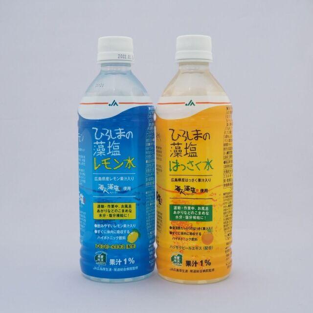 ひろしまの藻塩レモン水・はっさく水2本セット