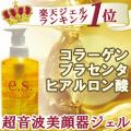 エッセンシャルジェル(105g)