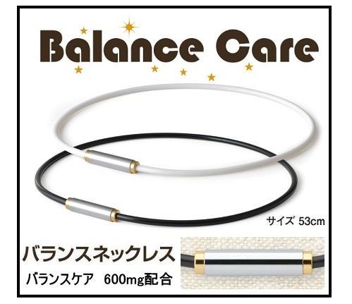 バランスネックレス(600mg配合)/サイズ53cm■送料無料■