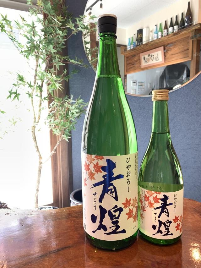 青煌 純米原酒ひやおろし 1.8L
