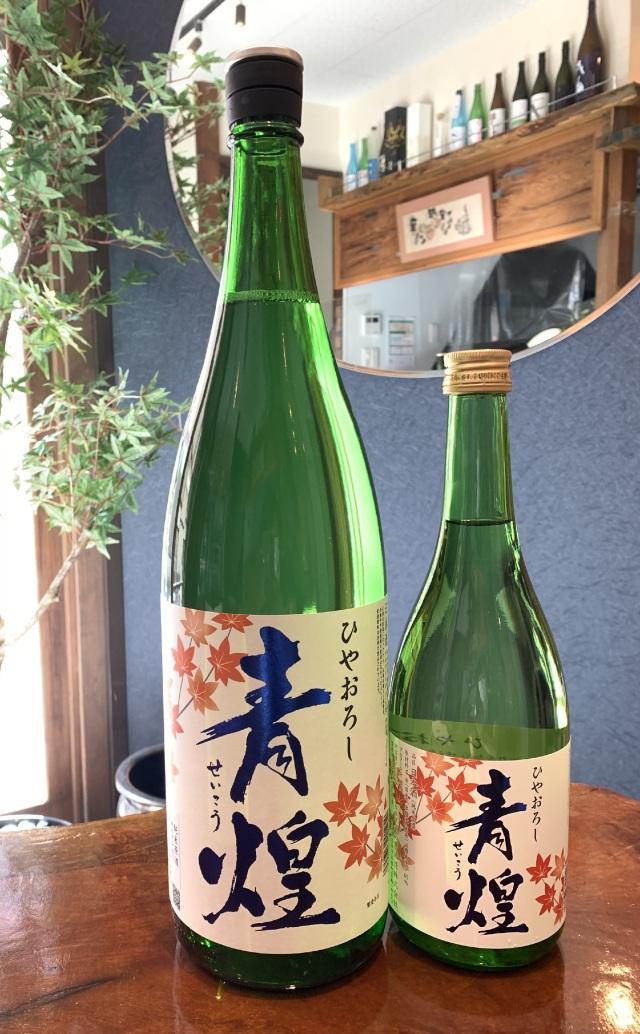 青煌 純米原酒ひやおろし 720ml