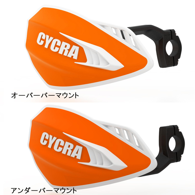 CYCRA サイクラ CYCLONE (サイクロン) ハンドガードキット