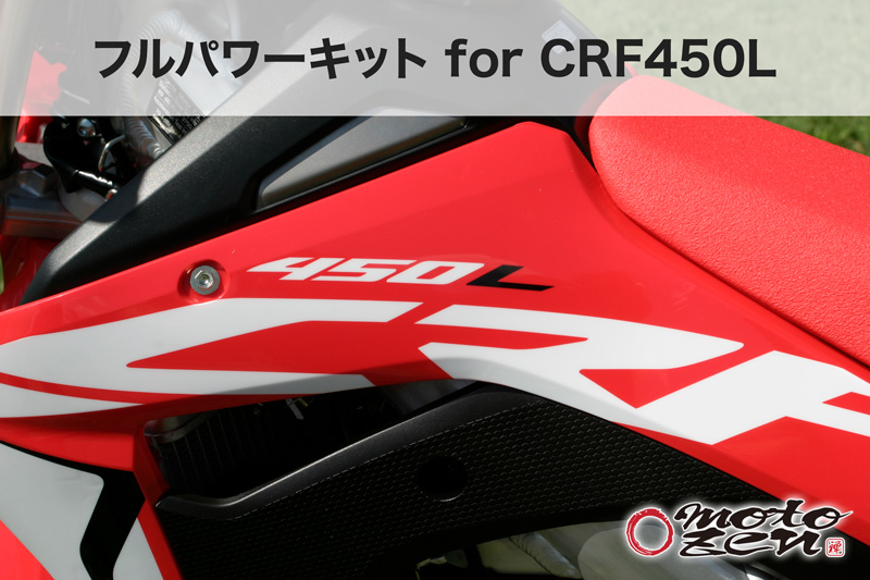 CRF450L用フルパワーキット