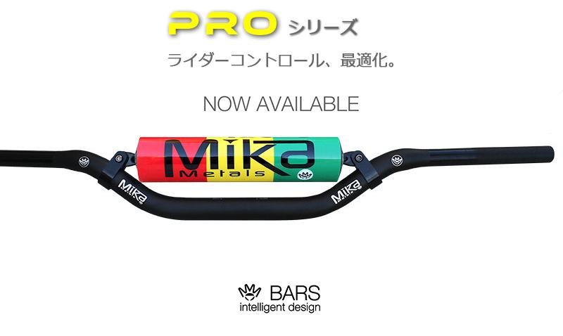 MIKA Metals ハンドルバー PRO シリーズ(大径バー)