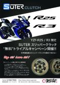SUTER スータースリッパークラッチ R25 R3限定無料トライアルキャンペーン
