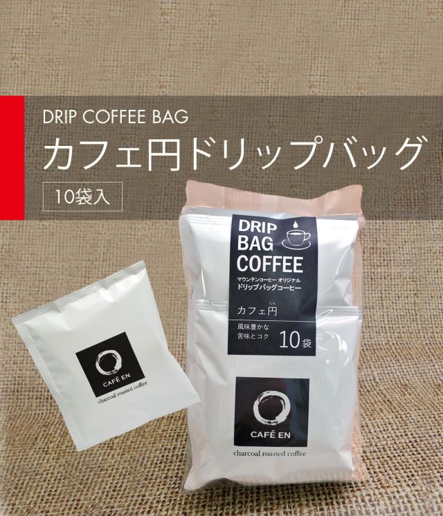 【コーヒー】マウンテンオリジナル ドリップバッグコーヒー10袋
