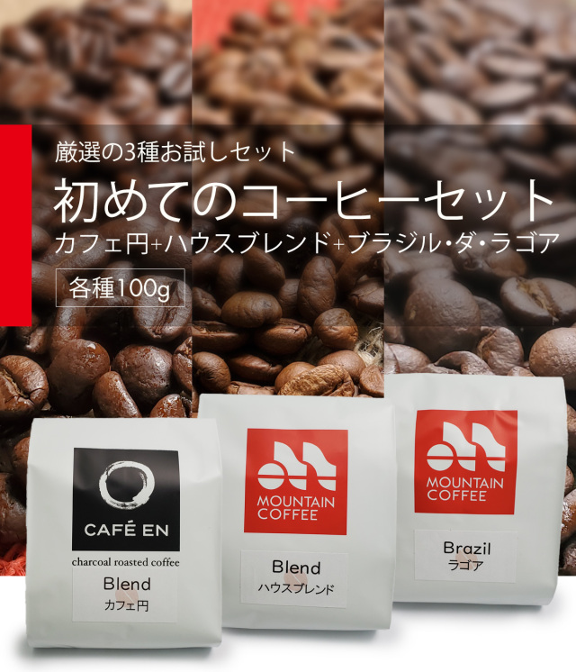 初めてのコーヒーセット