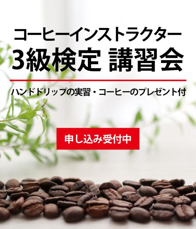 コーヒーインストラクター3級検定 講習会