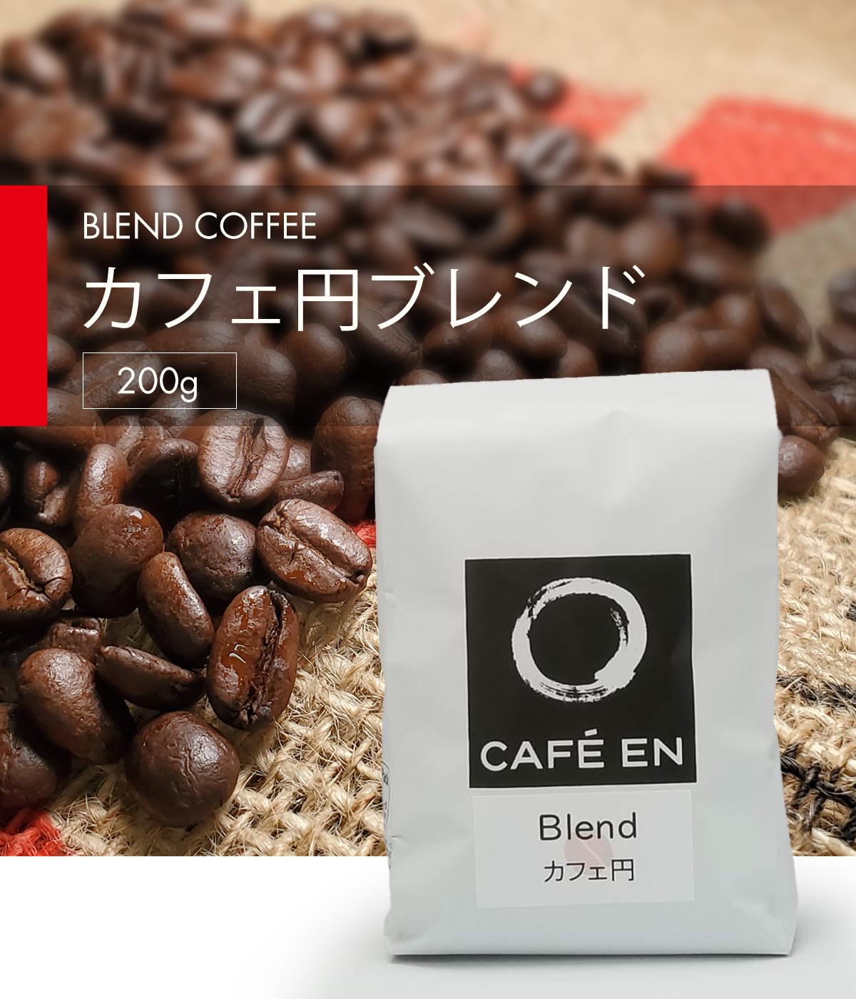 カフェ円ブレンド