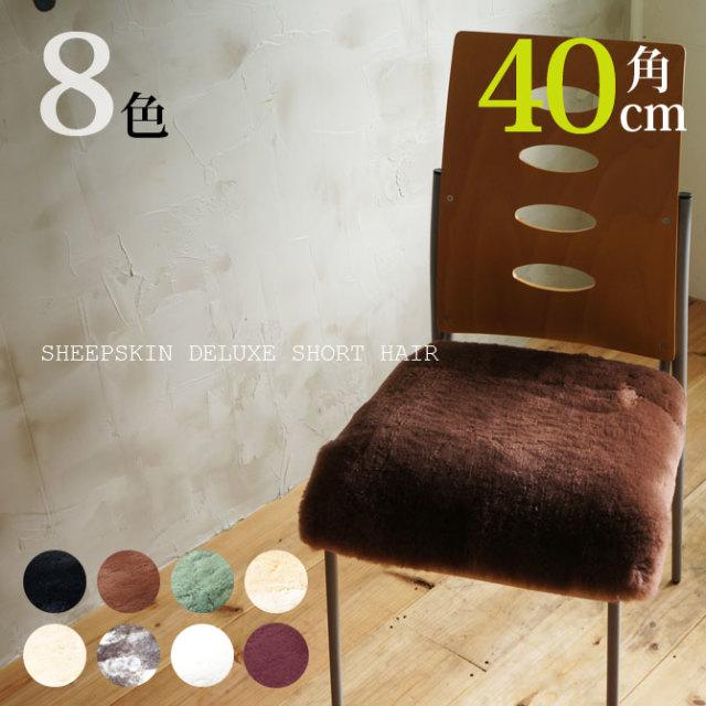 ムートン クッション デラックス 日本製 40cm×40cm 全8色 35mm 短毛