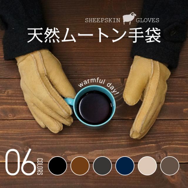 ムートン手袋