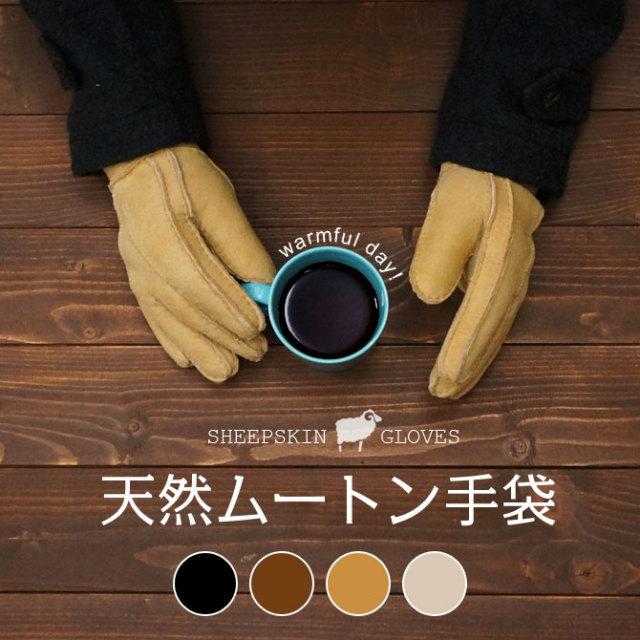 ムートン手袋 2016