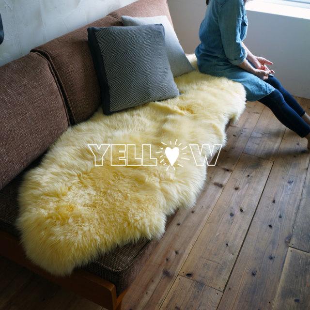 日本製 ムートンラグ ロングサイズ 2匹サイズ YELLOW イエロー 長毛タイプ