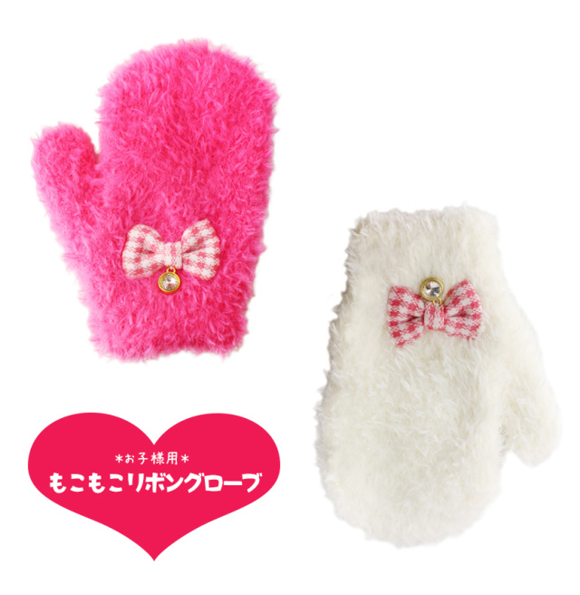 《メール便OK》お子様用 もこもこリボングローブ手袋 グローブ キッズ用 子供用 防寒 ピンク ホワイト 日本製 五本指《ギフト対応OK》