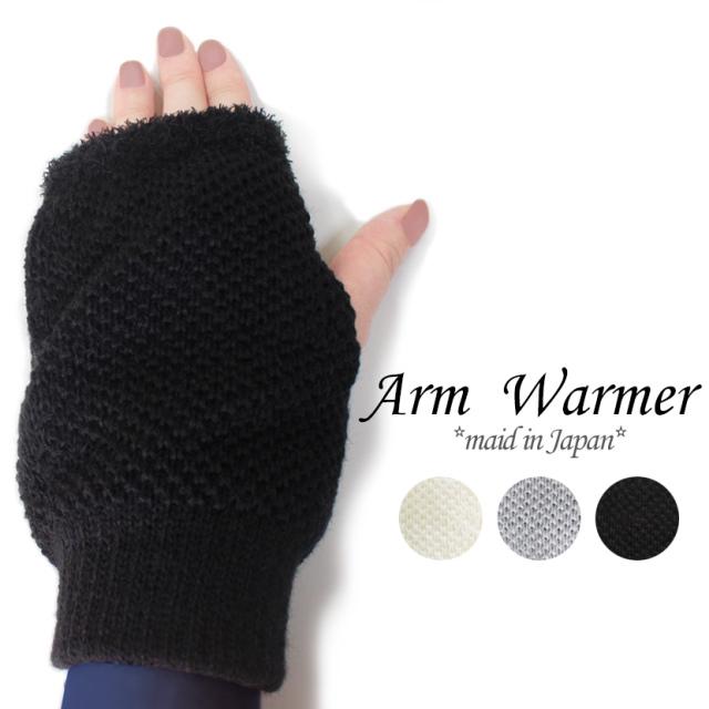 《メール便OK》指無しアームウォーマ レディース 防寒 指なし手袋 グローブ カバー 日本製 《ギフト対応OK》