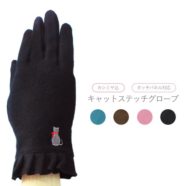 《メール便OK》キャットステッチグローブ 手袋 レディース 防寒 カシミヤ 猫 刺繍 日本製 スマホ対応 五本指《ギフト対応OK》