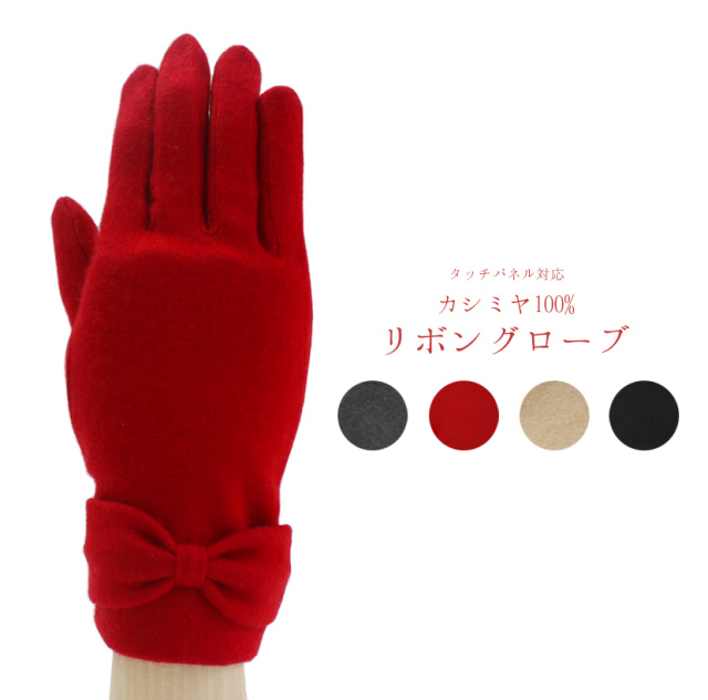 《メール便OK》カシミヤ100%リボングローブ グローブ 手袋 レディース 防寒 カシミヤ リボン 日本製 スマホ対応 五本指《ギフト対応OK》