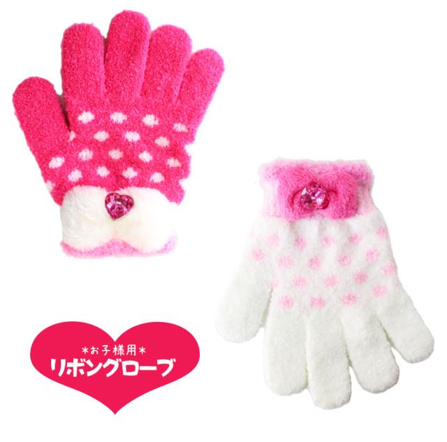 《メール便OK》お子様用 リボングローブ手袋 グローブ キッズ用 子供用 防寒 ピンク ホワイト 日本製 五本指《ギフト対応OK》