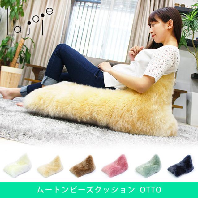 La Joie(ラ・ジョア)日本製 ムートン ビーズクッション OTTO オットー