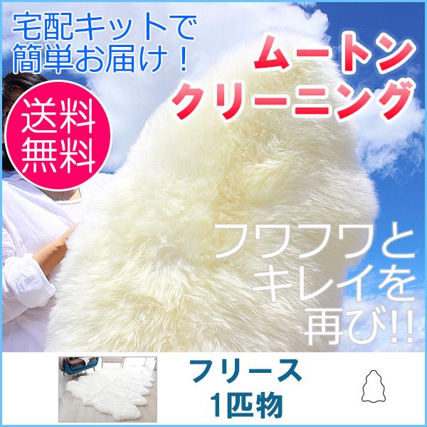 【往復送料無料】ムートンクリーニング ムートンフリース 1匹物(約 60cm×95cm)【宅配キットで簡単お届け】