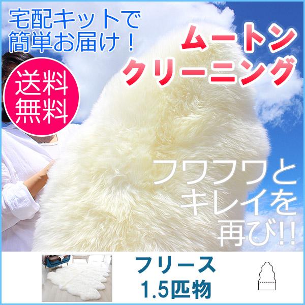 【往復送料無料】ムートンクリーニング ムートンフリース 1.5匹物(約 60cm×130cm)【宅配キットで簡単お届け】