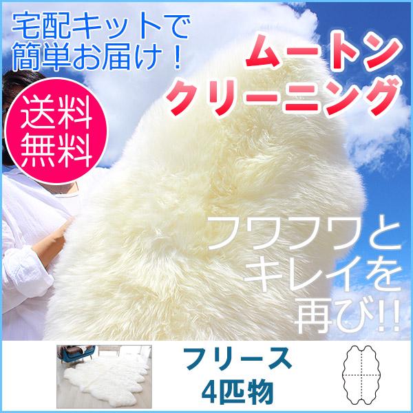 【往復送料無料】ムートンクリーニング ムートンフリース 4匹物(約 100cm×180cm)【宅配キットで簡単お届け】
