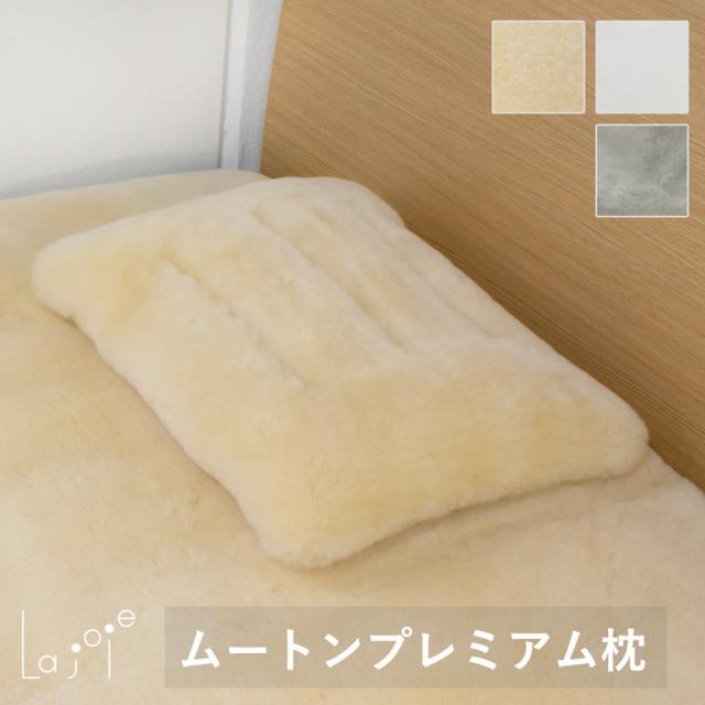 ムートンプレミアム枕