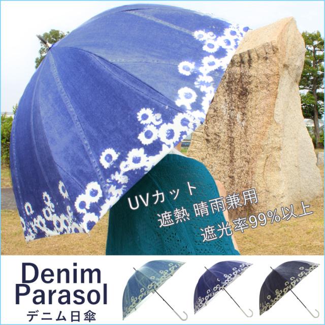 UVカット 遮光度99%以上 晴雨兼用デニム日傘