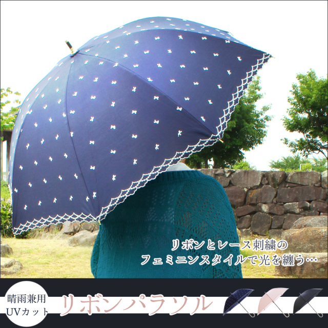おしゃれを楽しむ日傘「リボンパラソル」 日傘 パラソル 晴雨兼用 UVカット 紫外線カット