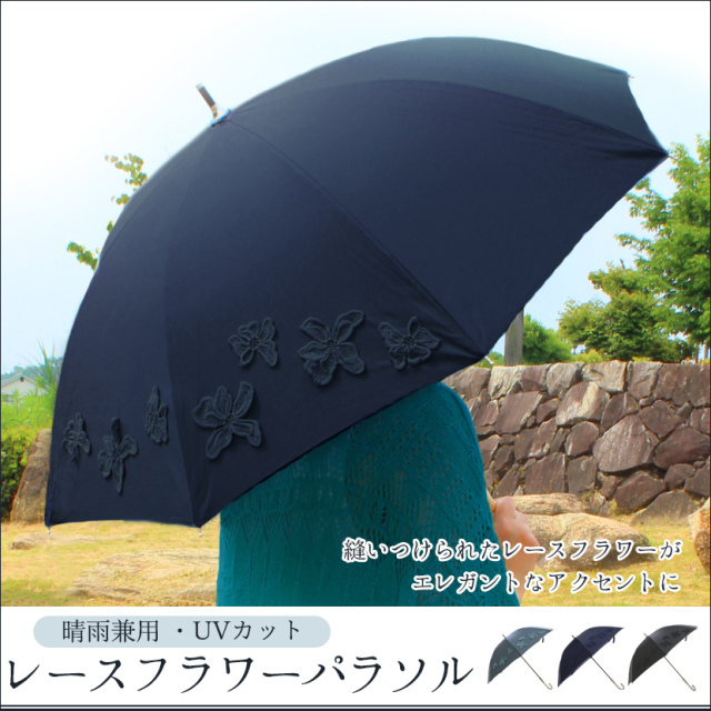 おしゃれを楽しむ日傘「レースフラワーパラソル」 日傘 晴雨兼用 UVカット 紫外線カット 《ギフト対応OK》