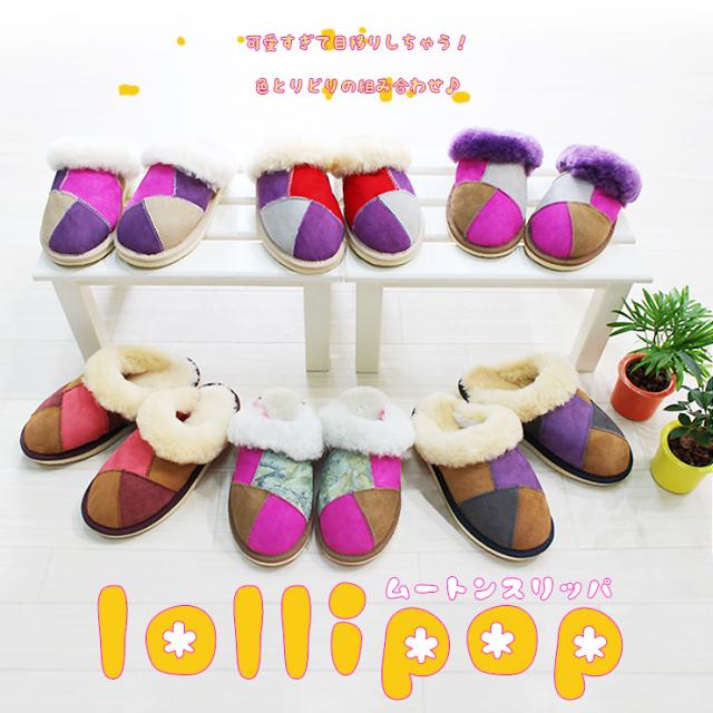 カラフルポップなムートンスリッパ「lollipop」