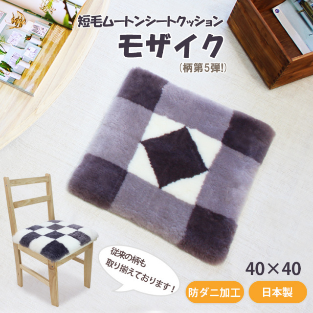 【日本製】 ムートンシートクッション 短毛 「モザイク」 40×40cm