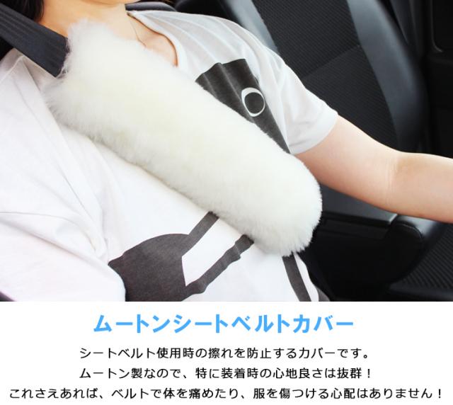 【日本製】 ムートンカー用品 短毛 ムートンシートベルトカバー