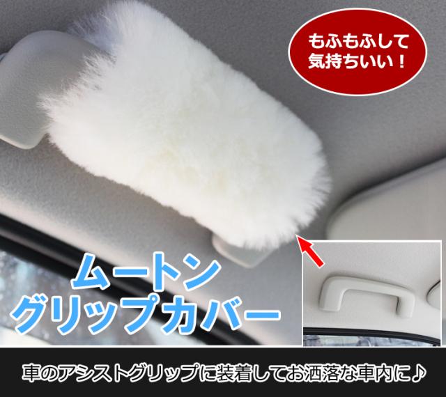 【日本製】 ムートンカー用品 短毛 ムートンアシストグリップカバー