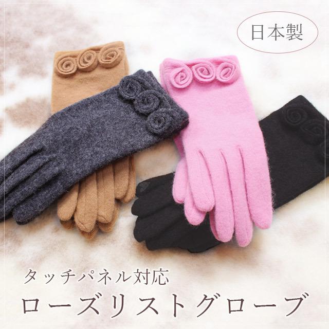 アンゴラ40% ローズリストグローブ 手袋 レディース 防寒 アンゴラ ローズ 薔薇 日本製 スマホ対応 五本指