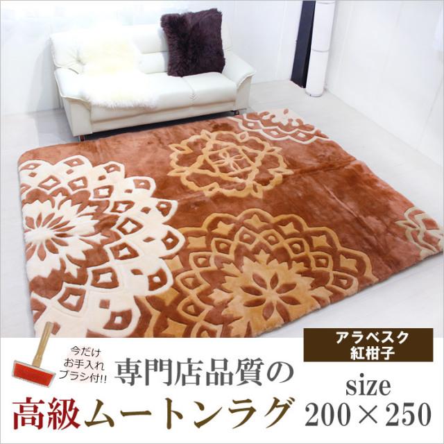 ムートンカーペット 紅柑子
