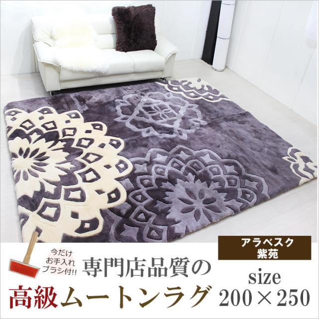 ムートンカーペット 紫苑